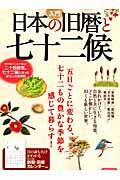 入門日本の旧暦と七十二候 / 忘れかけていた自然と共に生きる知恵。