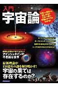 入門宇宙論 / 最新理論が138億年の謎を解き明かす!