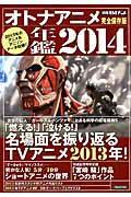 オトナアニメ年鑑 2014 / 完全保存版