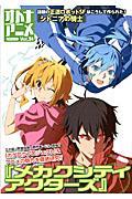 オトナアニメ vol.34