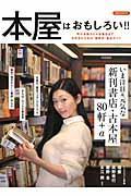 """本屋はおもしろい!! / 町の本屋から大型書店まで、本好きのための""""偏愛的""""書店ガイド"""