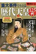 歴史REAL重大事件でたどる歴代天皇125代 / 皇統を守り続けた「天皇家の戦い」