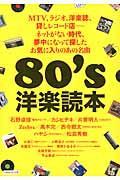 80's洋楽読本