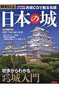 歴史REAL日本の城 / 初歩からわかるお城入門