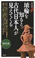 埴輪を知ると古代日本人が見えてくる