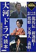 大河ドラマ読本 / 21世紀のNHK大河ドラマを大特集!