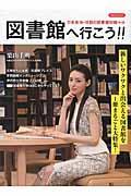 図書館へ行こう!! / 新しいワクワクと出会える図書館を1冊まるごと大特集!