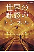 世界の魅惑のトンネル
