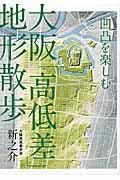大阪「高低差」地形散歩 / 凹凸を楽しむ