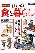 江戸の食と暮らし / 和食の原点は江戸にあり