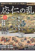 歴史REAL応仁の乱 / 戦国時代の幕開けとなった大転換点