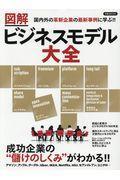 図解ビジネスモデル大全 / 国内外の革新企業の最新事例に学ぶ!!