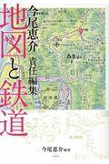 今尾恵介責任編集地図と鉄道
