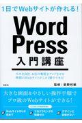 1日でWebサイトが作れる!WordPress入門講座