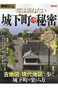 歴史REAL一度は訪ねたい城下町の秘密 / 古地図と現代地図で歩く城下町の楽しみ方