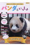 パンダといっしょ / かわいいパンダがいっぱいいるよ!