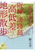 凹凸を楽しむ阪神・淡路島「高低差」地形散歩