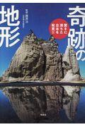 奇跡の地形 / 驚きに満ちた日本を発見!!