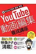 YouTube動画編集養成講座 / iPhoneで撮影・編集・投稿