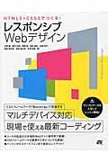 HTML5+CSS3でつくる!レスポンシブWebデザイン / 現場で使える最新コーディング