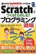 Scratchでつくる!たのしむ!プログラミング道場 / CoderDojo Japan公式ブック