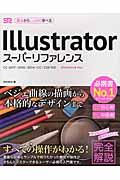 Illustratorスーパーリファレンス