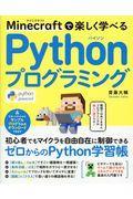 Minecraftで楽しく学べるPythonプログラミング