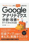Googleアナリティクス分析・改善のすべてがわかる本 / 「やりたいこと」からパッと引ける