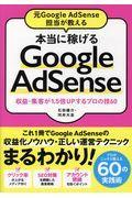 本当に稼げるGoogle AdSense / 元Google AdSense担当が教える/収益・集客が1.5倍UPするプロの技60