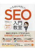 いちばんやさしいSEO入門教室 / 検索上位をキープするための基礎知識とGoogle対策のすべて。