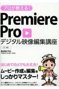 プロが教える!Premiere Proデジタル映像編集講座 / CC対応