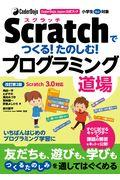 Scratchでつくる!たのしむ!プログラミング道場 改訂第2版 / CoderDojo Japan公式ブック Scratch3.0対応