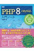 詳細!PHP8+MySQL入門ノート / XAMPP+MAMP対応