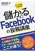 ビジネスにつながる儲かるFacebookの投稿講座 / Facebook投稿完全攻略!
