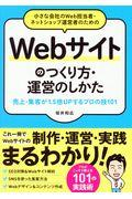 小さな会社のWeb担当者・ネットショップ運営者のためのWebサイトのつくり方・運営のしかた / 売上・集客が1.5倍UPするプロの技101