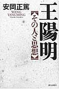 王陽明 / その人と思想