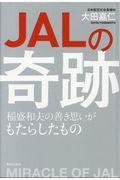 JALの奇跡 / 稲森和夫の善き思いがもたらしたもの