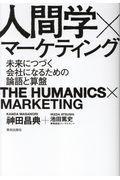 人間学×マーケティング / 未来につづく会社になるための論語と算盤