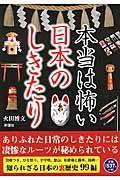 本当は怖い日本のしきたり / 羽根つき、子守唄、結納...秘められた凄惨なルーツ