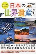 日本の世界遺産ガイド / 必ず一度は訪れたい!