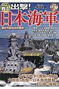 CGで甦る出撃!日本海軍 / 太平洋戦争の激動の歴史と大海原を疾駆した日本海軍艦艇がこの1冊に!!