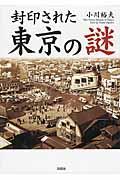 封印された東京の謎