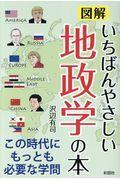 図解いちばんやさしい地政学の本 / この時代にもっとも必要な学問