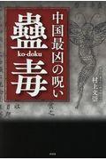 中国最凶の呪い「蠱毒」