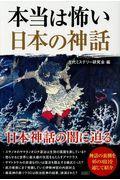 本当は怖い日本の神話 / 日本神話の闇に迫る