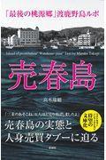 売春島 / 「最後の桃源郷」渡鹿野島ルポ