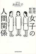 女子の人間関係 / 整理整頓
