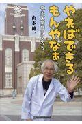 やればできるもんやなぁ / 京大医学部に入ろう