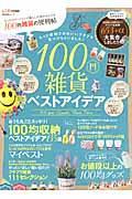 100円雑貨の便利帖 / 暮らしを変える、魔法のワンコイン
