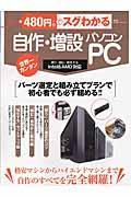 480円でスグわかる自作・増設パソコン / 格安マシンからハイエンドマシンまで自作のすべてを完全網羅!